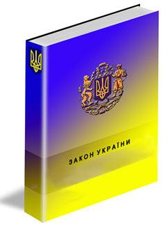 1436188230_novij_zakon_ukrajini.jpg