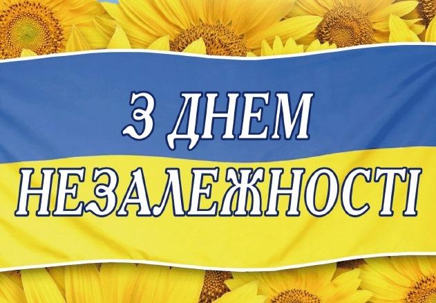 Z_Dnem_Nezalezhnosti_21.jpg