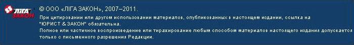 liga_rekvizit.jpg