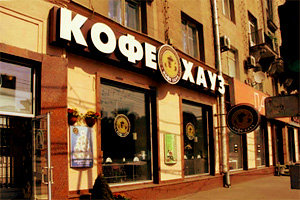 kafe_haus.jpg
