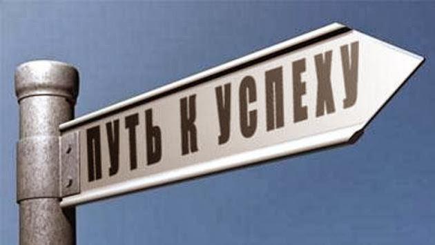 20130909090028_4_http_bobproctorx.com_wp_content_uploads_2012_10_put_k_uspehu1.jpg