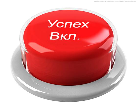 button_uspeh.jpg
