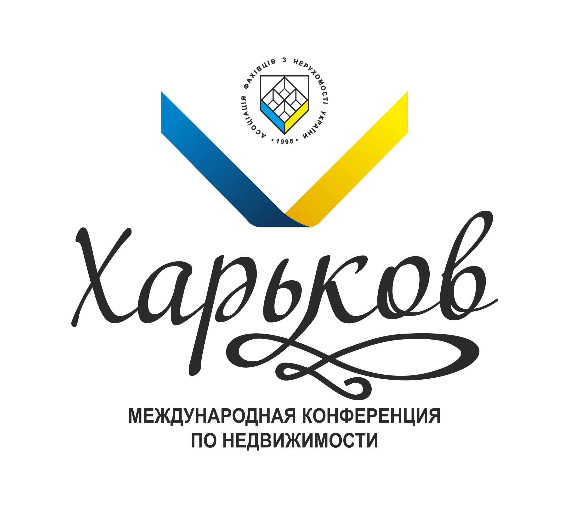 logo_Kharkov.jpg