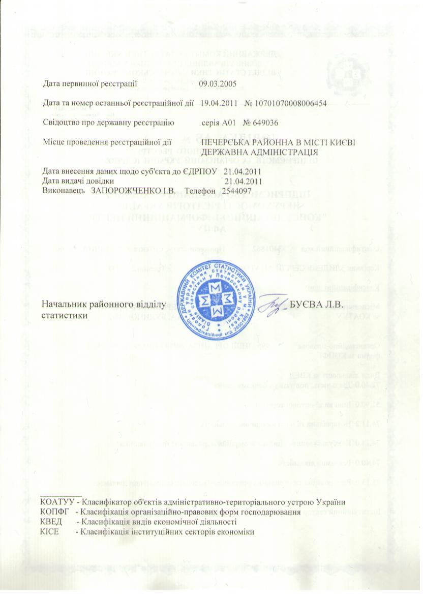 skan_dovidka_kic_2.jpg