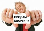 PRODAM_KVARTIRU.jpg