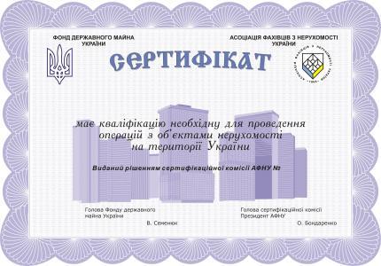 Сертификат риэлтора, подтверждающий квалификацию по операциям с жилой недвижимостью и нежилой недвижимостью